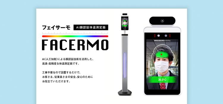 AI顔認証体温測定器『フェイサーモ(FACERMO)』