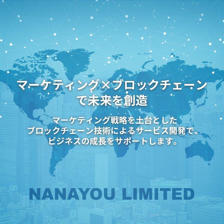 七洋株式会社