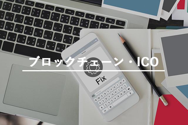 ICOコンサルティング