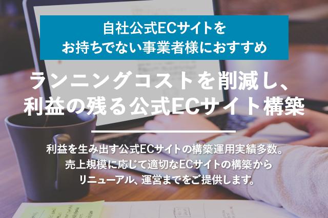 公式ECサイト構築
