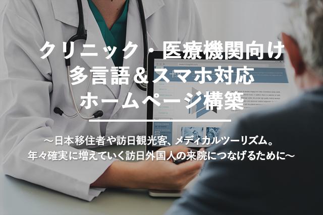 クリニック・医療機関向け 多言語&スマホ対応ホームページ構築